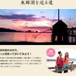 東郷湖を巡る道~ノルディック・ウォーク連盟全国第1号認定コース~