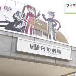 あの人もコスプレ!「円形劇場くらよしフィギュアミュージアム」オープニングセレモニー